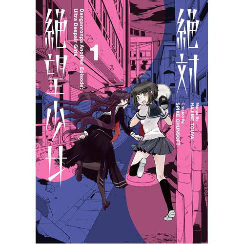 Danganronpa Another Episode: Ultra Despair Girls Volume 1 (Paperback)